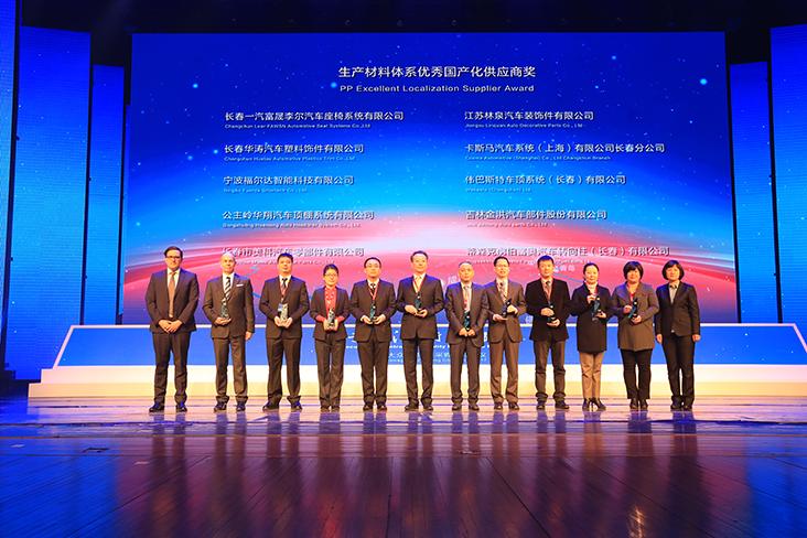 优秀国产化供应商奖典礼
