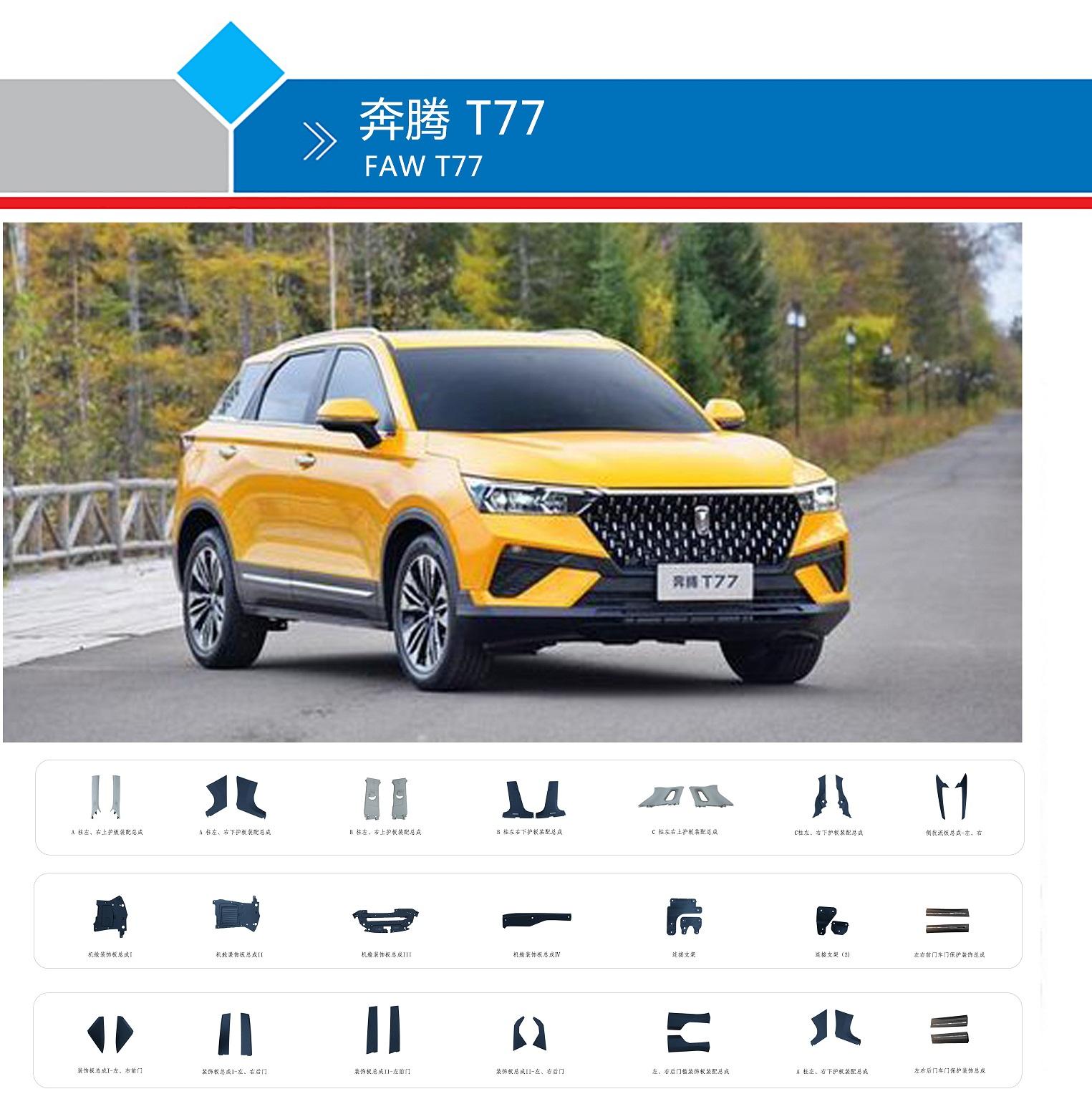 奔腾T77